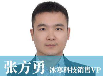 张方勇|冰寒科技销售VP