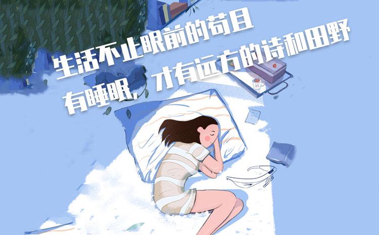 倍佳睡好的睡眠才有诗和田野