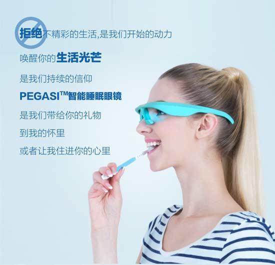 PEGASI智能睡眠眼镜:从此和失眠说bye bye!