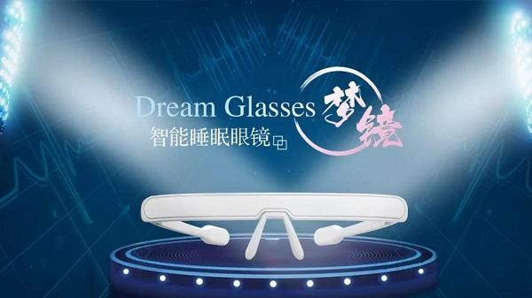 PEGASI倍佳睡新品| Dream Glasses梦镜详细介绍