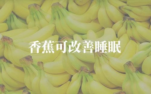 香蕉可改善睡眠