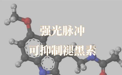 强光脉冲可抑制褪黑素