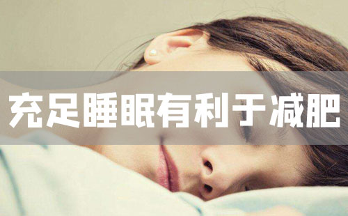 充足的睡眠可以有利于减肥