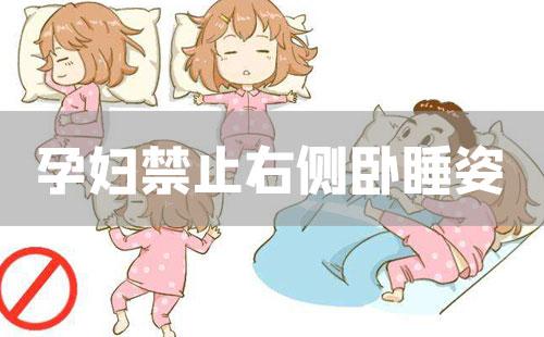 孕妇禁止右侧卧睡姿