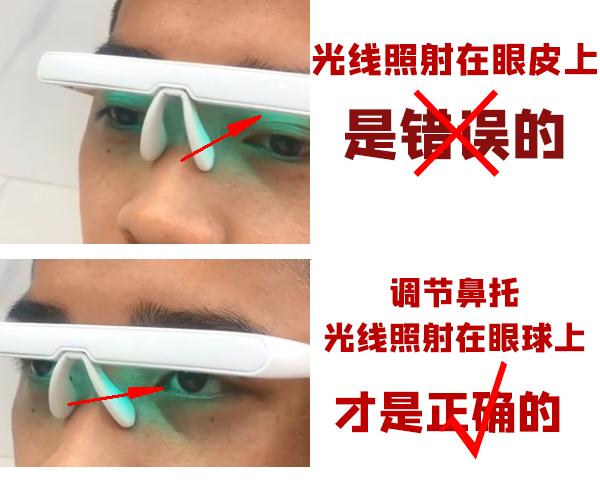 倍佳睡智能睡眠眼镜怎么戴才能照到眼珠?