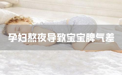 孕妇熬夜宝宝出生后脾气差