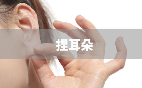 改善睡眠的动作之捏耳朵